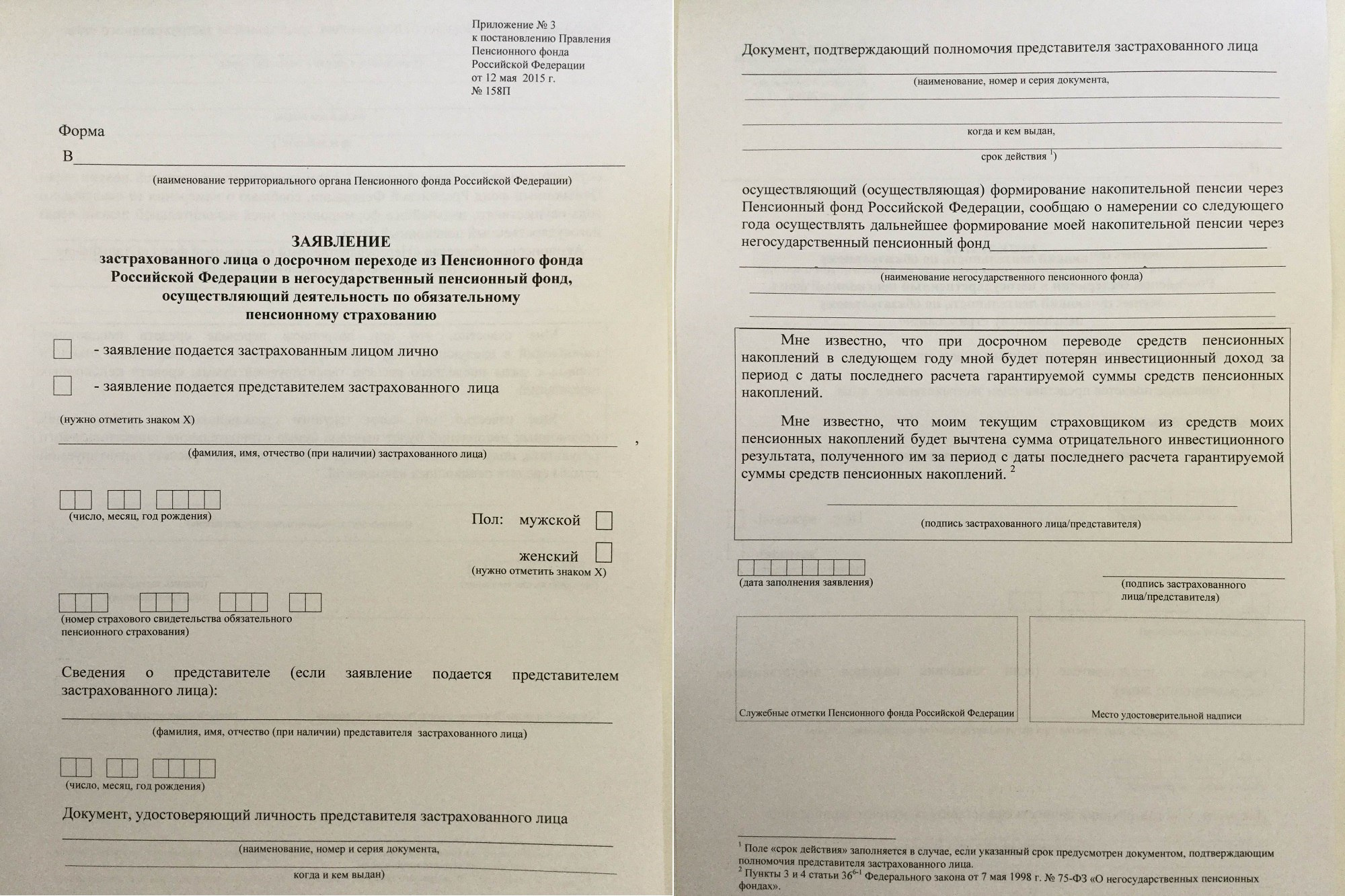 образец запроса в территориальный орган пенсионного фонда