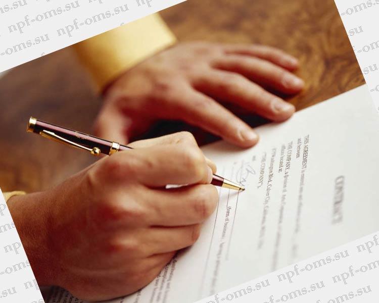 Трансфер-агентское соглашение НПФ