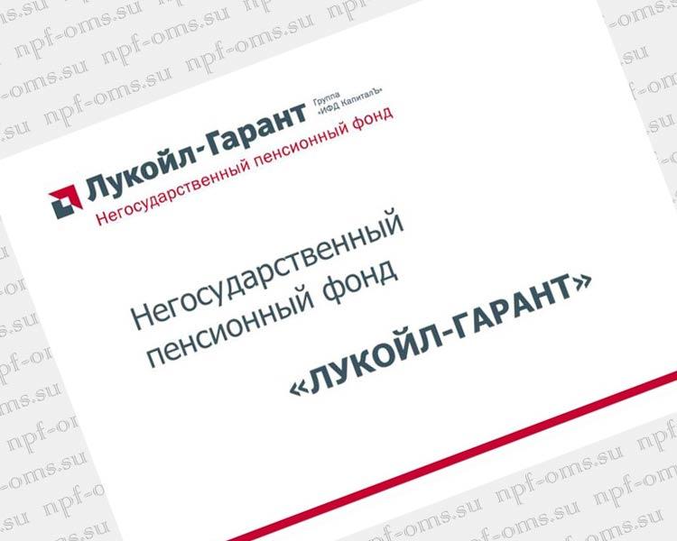 "НПФ ""Лукойл-Гарант"". Обзор НПФ"